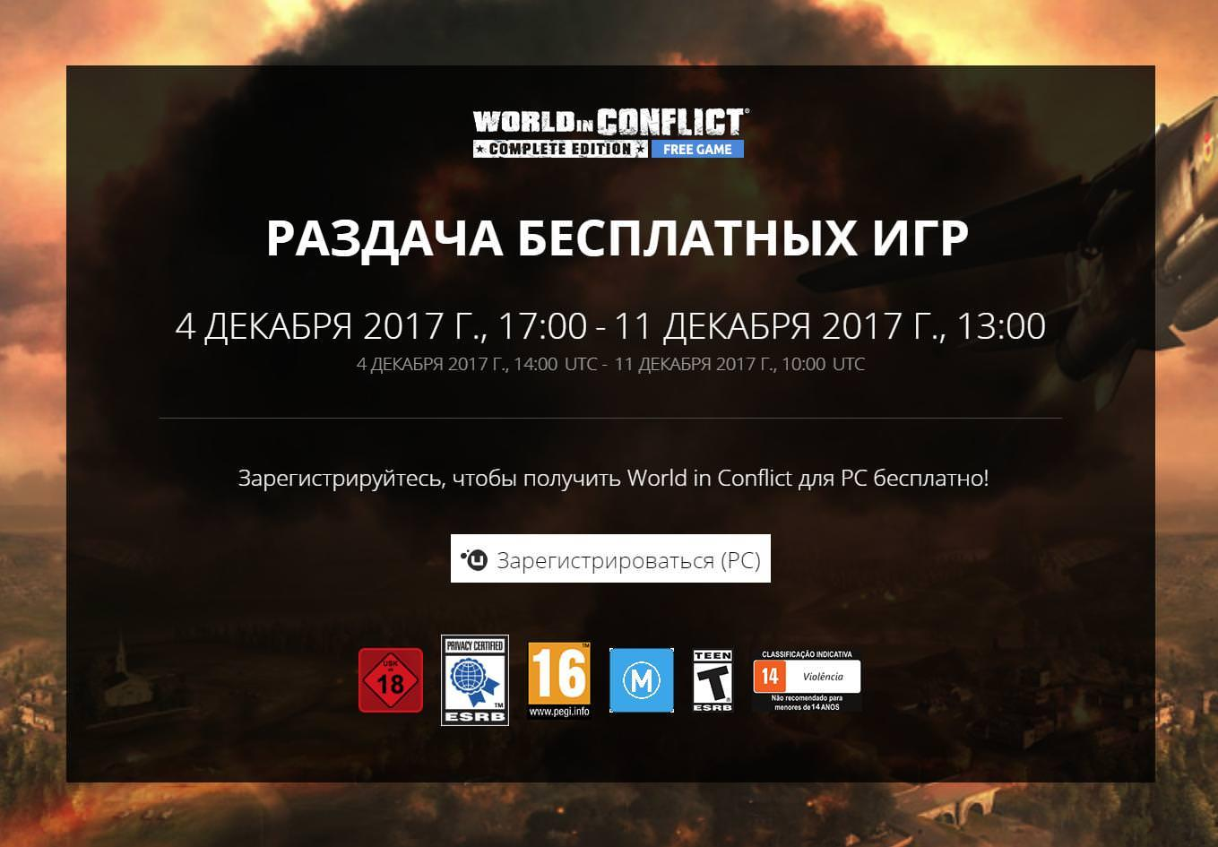 Ubisoft бесплатно отдаёт World in Conflict и Assassin's Creed IV: Black Flag