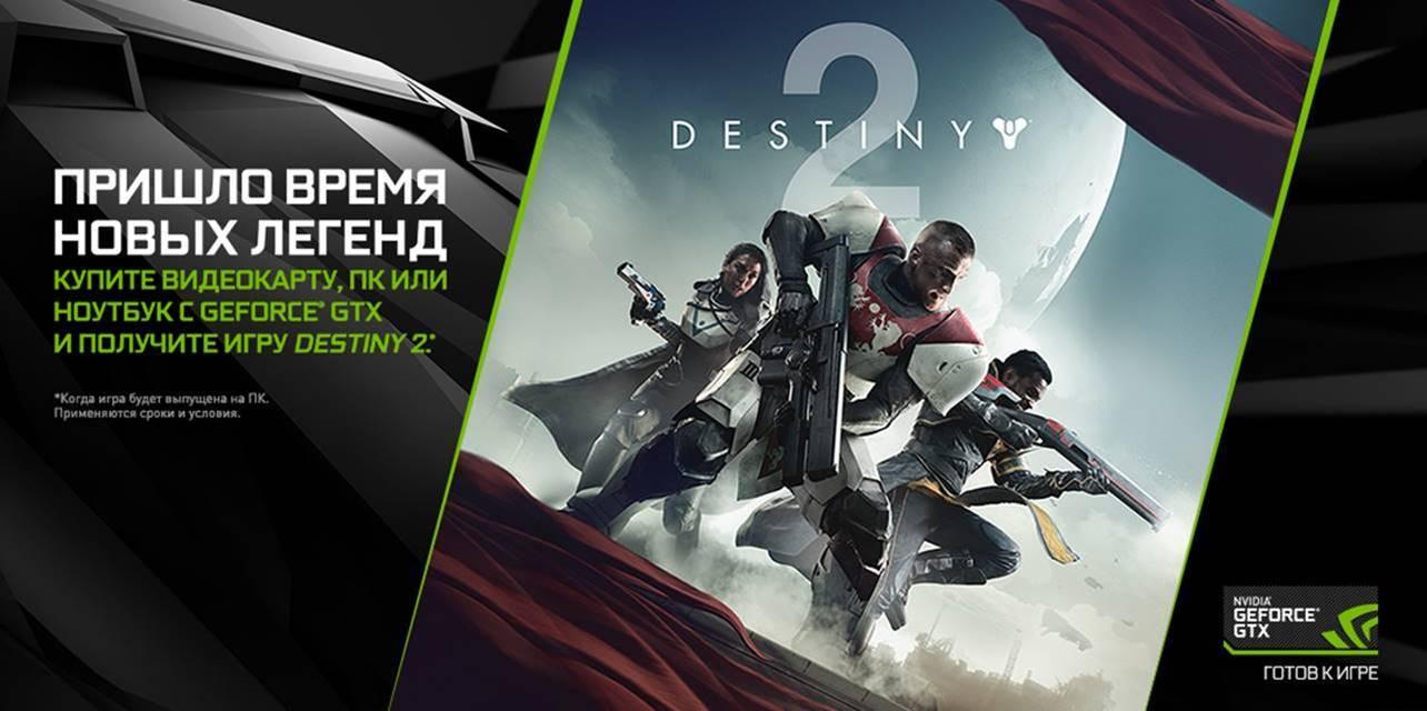 Destiny 2 стартует на ПК, NVIDIA обновляет драйвера для геймеров