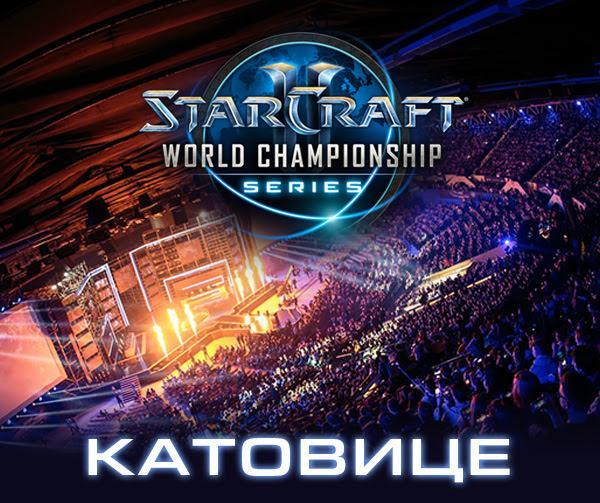 Blizzard анонсировала чемпионат мира по StarCraft II
