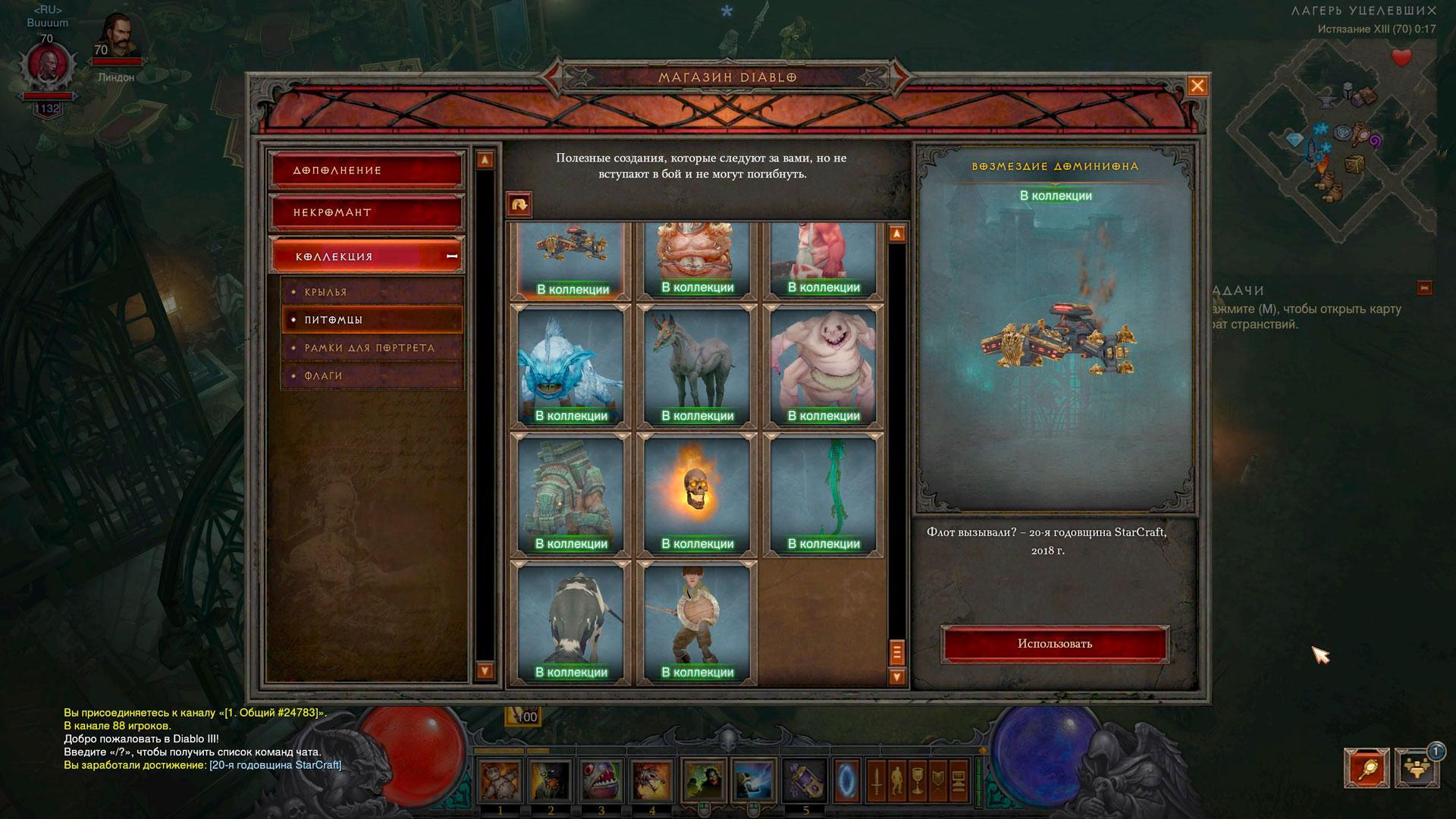 Получите бесплатно пета-батлкруизер в Diablo III