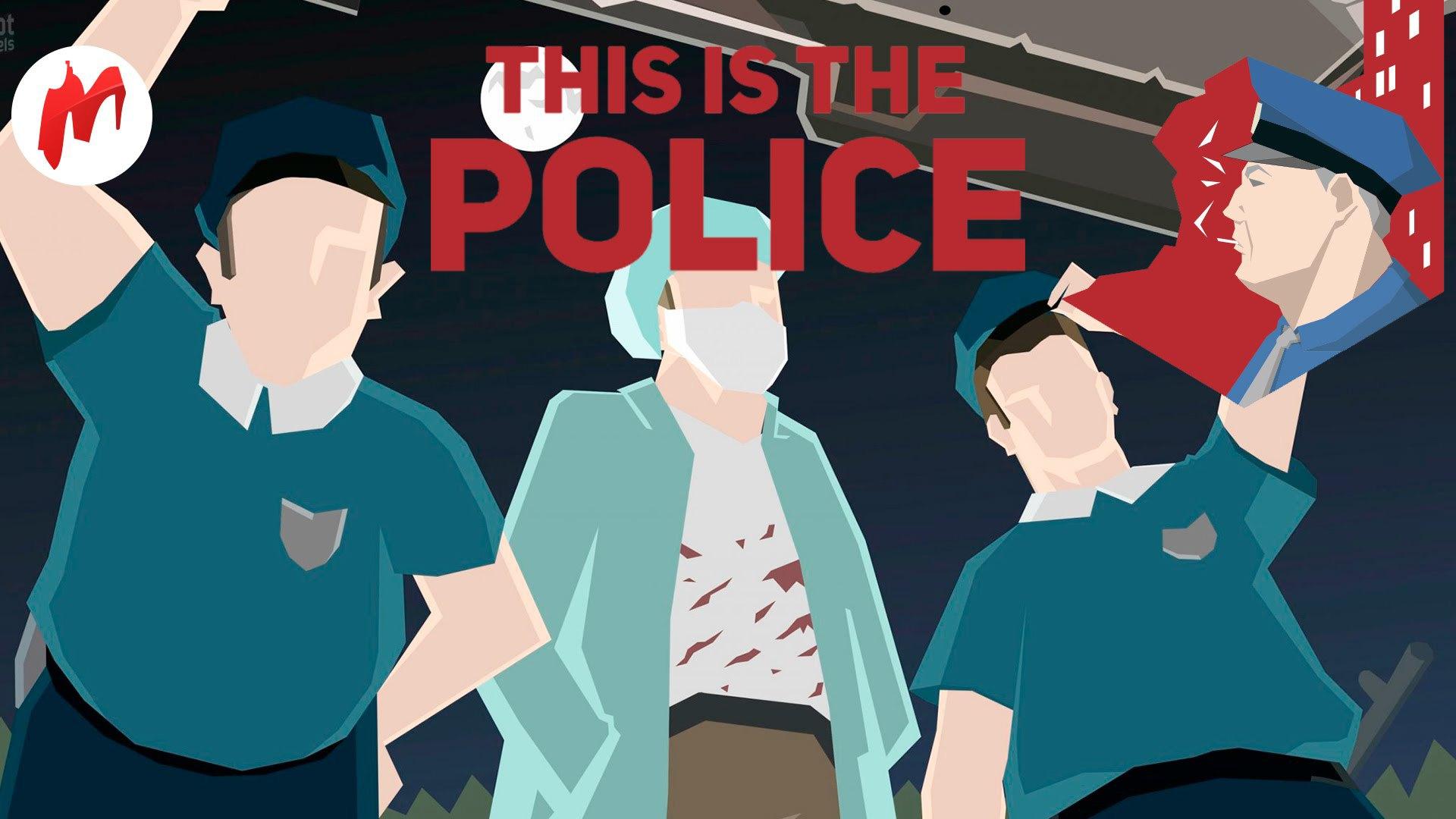 This isthe Police выйдет намобильные платформы вдекабре