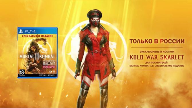 Фанатам Mortal Kombat 11 изРоссии разработчики сделали специальный подарок