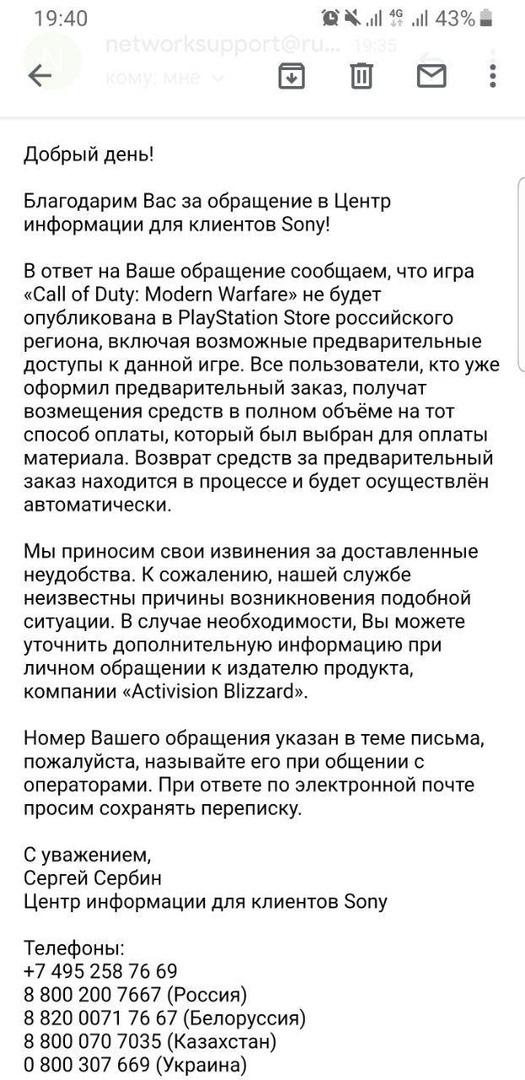 НоваяCall ofDuty: Modern Warfare невыйдет наPS4 вРоссии